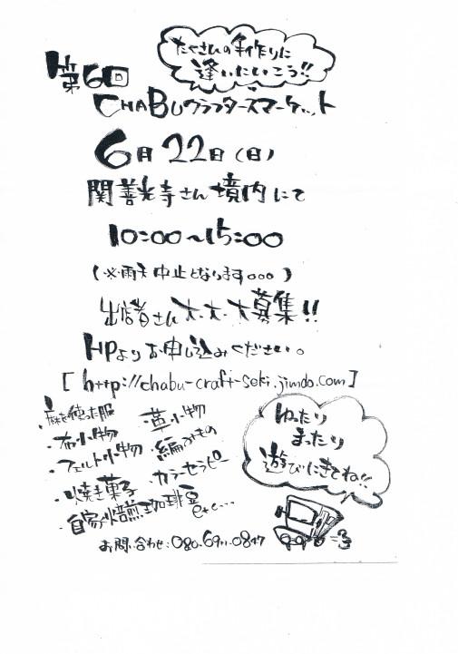 CCF20140619_00000